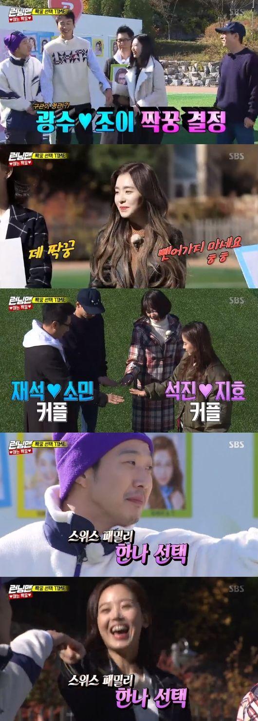 런닝맨 역대 최단시간 퇴근 성공…강한나·설인아·아이린·조이와 커플레이스 [종합]