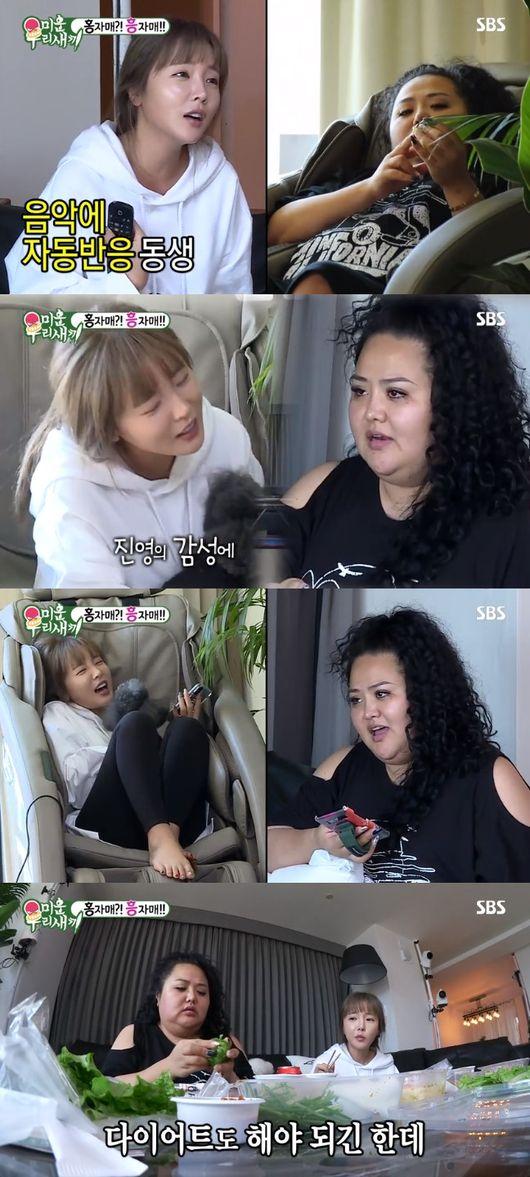 미우새 휩쓴 홍진영 자매, 시청률·실검 1위→예쁘게 봐달라 당부 [종합]