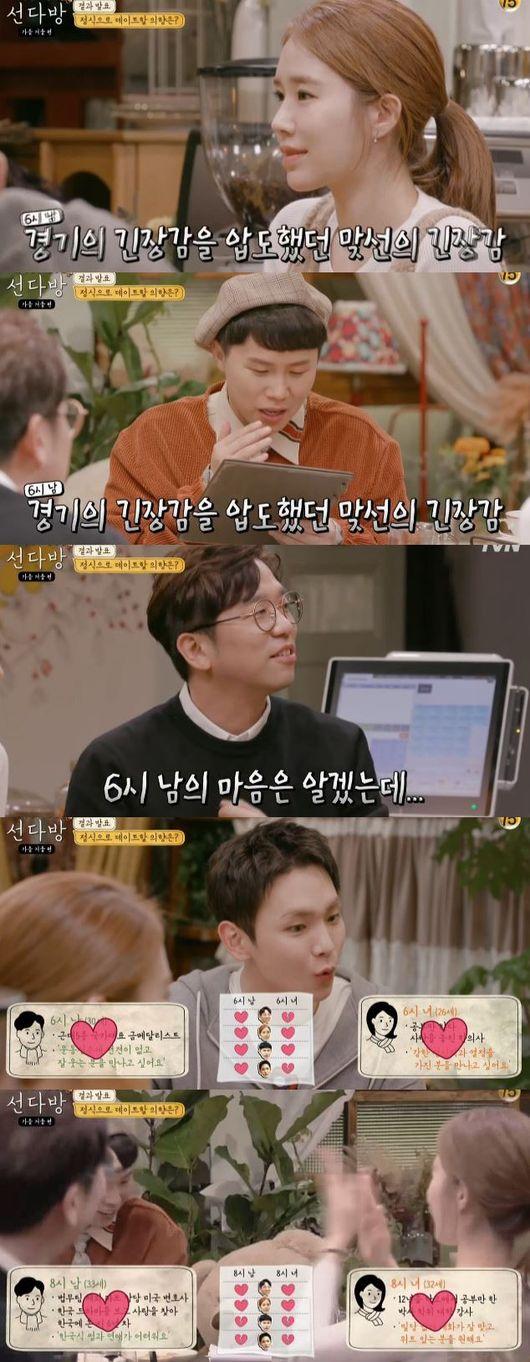 선다방 국가대표♥한의사·변호사♥대학강사 투 하트(ft. 키 첫출근) [종합]