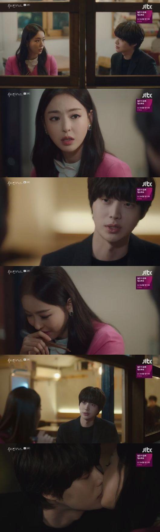차비 대신 키스..뷰티 인사이드 안재현, ♥이다희에 첫 입맞춤 [Oh!쎈 리뷰]
