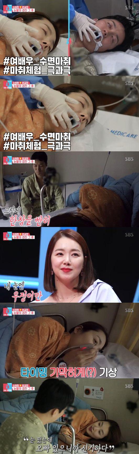 동상2 소이현♥인교진, 건강검진에 울고 웃고(ft.흙탕물전쟁)[Oh!쎈 리뷰]
