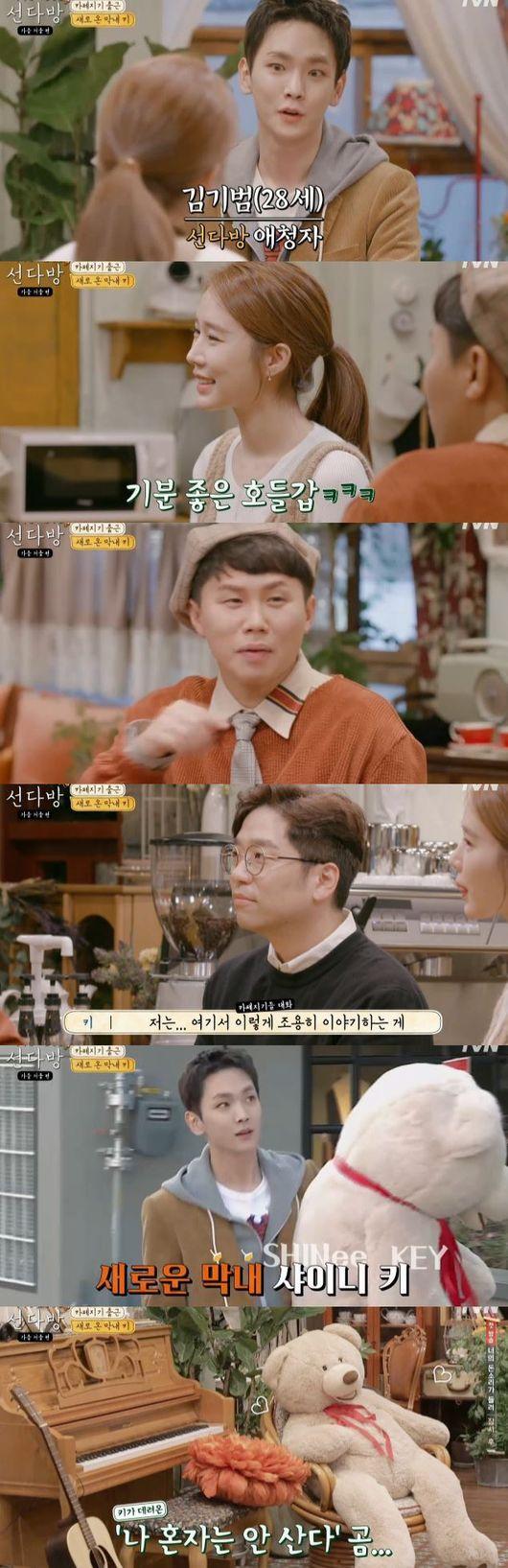 선다방 샤이니 키, 애청자+♥큐피드 입증한 新카페지기 [어저께TV]