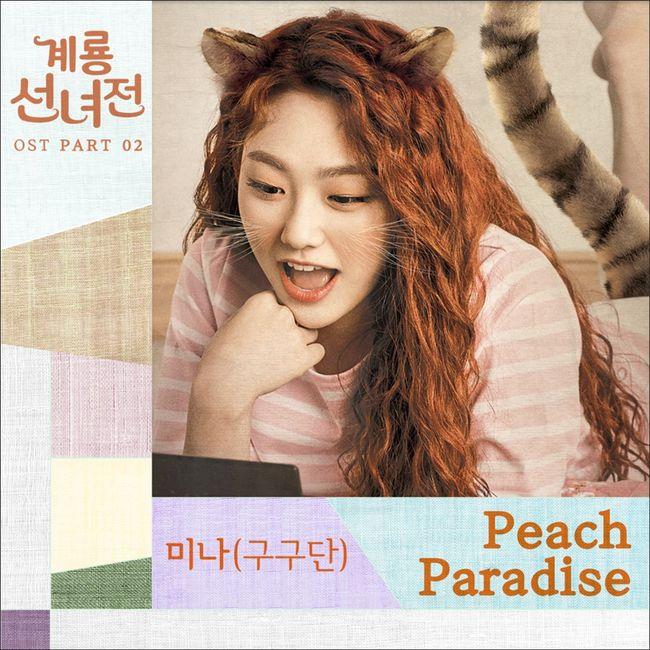 구구단 미나, 계룡선녀전 OST Peach Paradise 오늘(20일) 음원 공개