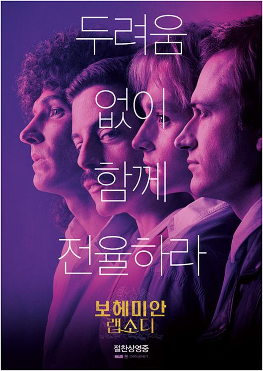 """""""퀸은 영원하다""""..'보헤미안 랩소디', '신동사2' 꺾고 또 역주행 1위[美친box]"""