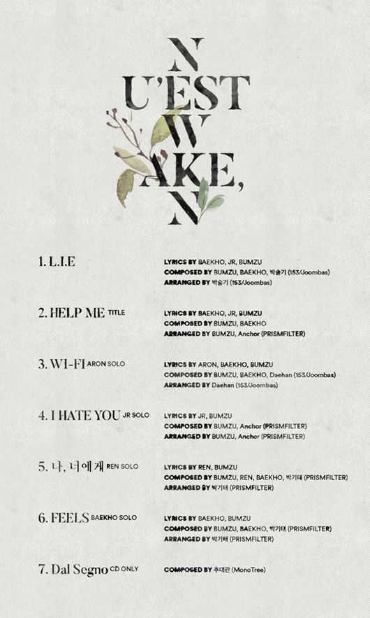뉴이스트 W, 새 앨범 타이틀곡은 'HELP ME'..트랙리스트 공개