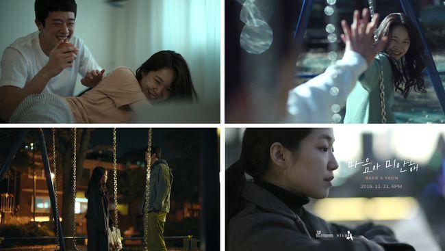 컴백 D-1 백아연, 마음아 미안해 티저 공개…겨울 디바의 감성