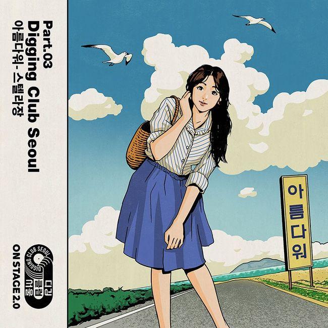 스텔라장, 윤수일 '아름다워' 리메이크곡 발매..세련된 감성