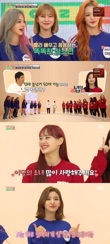 아이돌룸 프로미스나인vs이달의소녀, 2019년 씹어먹을 뜨거운 신인 떴다[종합]