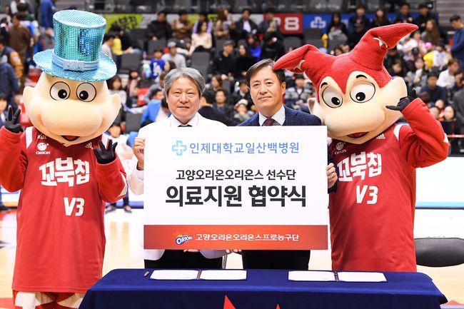 고양 오리온,  일산백병원과 의료지원 업무협약식 개최