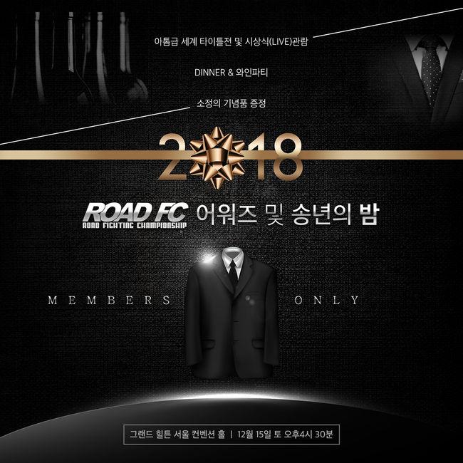 로드 '시상식&송년의 밤', 파이터·VIP·팬… 모두 한 자리에 모인다