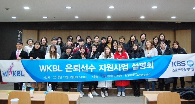 WKBL, 은퇴선수 지원 사업 설명회 개최