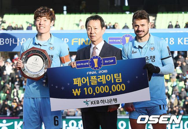 [사진]우승 대구FC, 페어플레이팀 수상