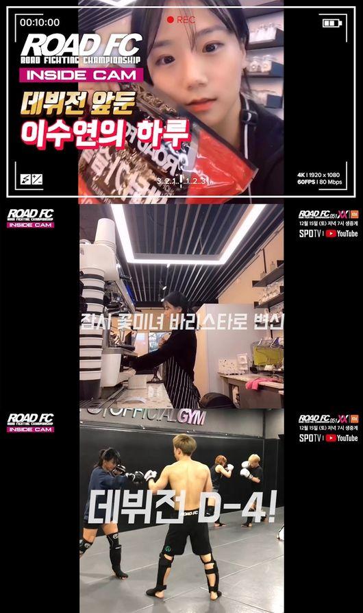 데뷔전 4일 앞둔 '꽃미녀 파이터' 이수연의 일상공개[동영상]