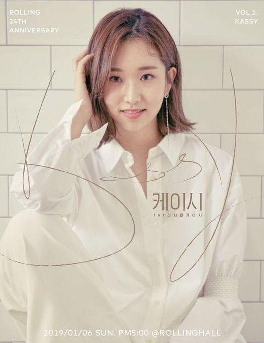 케이시, 새해 첫 단독콘서트 개최..오늘(12일) 티켓 오픈