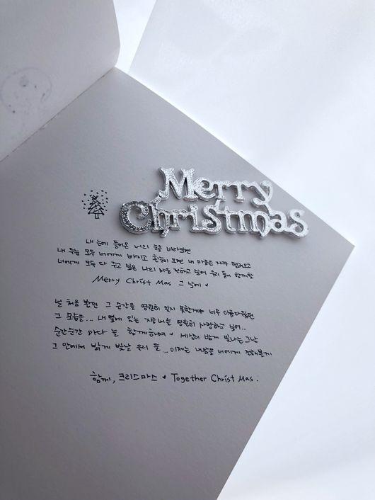 소울 보컬팀 더히든, 윈터송 함께, 크리스마스 자필 가사지 공개