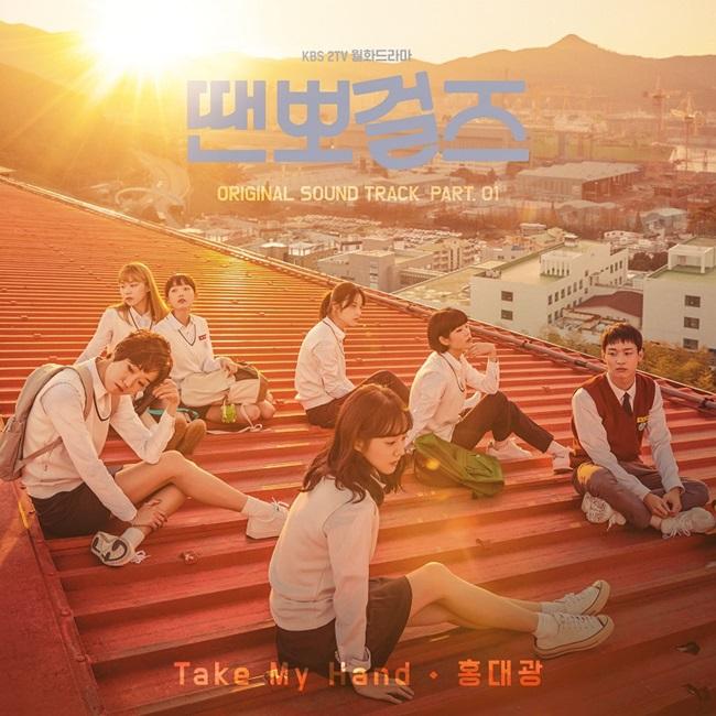 홍대광, 땐뽀걸즈 OST 첫 주자..오늘(13일) 정오 발매
