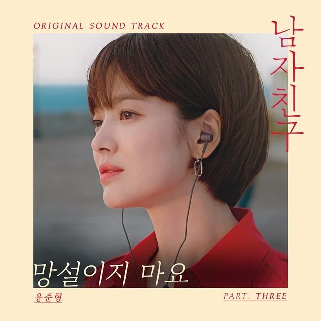 용준형, 남자친구 OST 오늘(13일) 발매..송혜교♥박보검 설렘 전한다