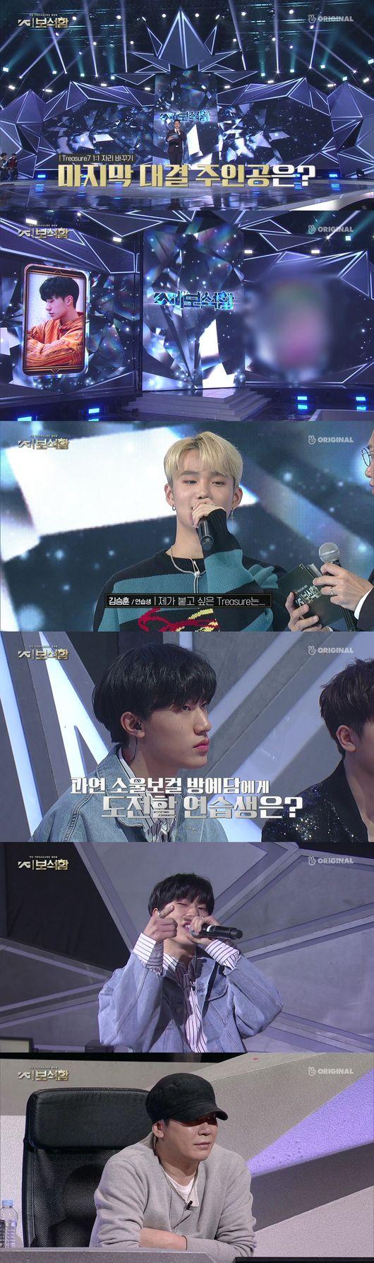 YG보석함, 방예담 자리 뺏을 연습생은? 데뷔 향한 무한 경쟁