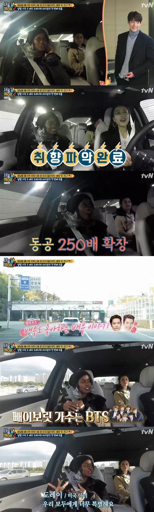 서울메이트2 홍수현의 美 메이트, BTS·김우빈·이병헌 팬 특별해[Oh!쎈리뷰]