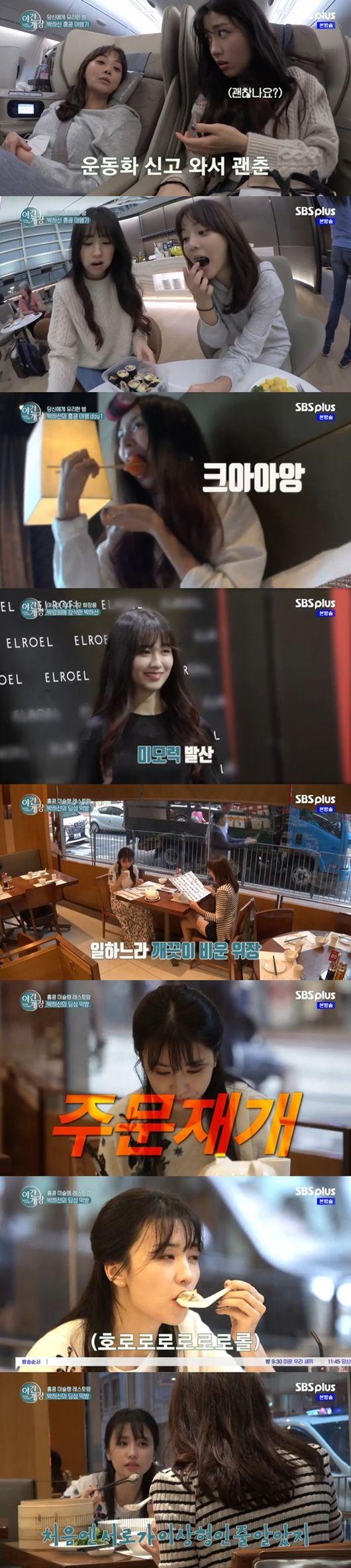 야간개장 박하선, 홍콩 딤섬 올킬한 먹방 여신(류수영♥) [종합]