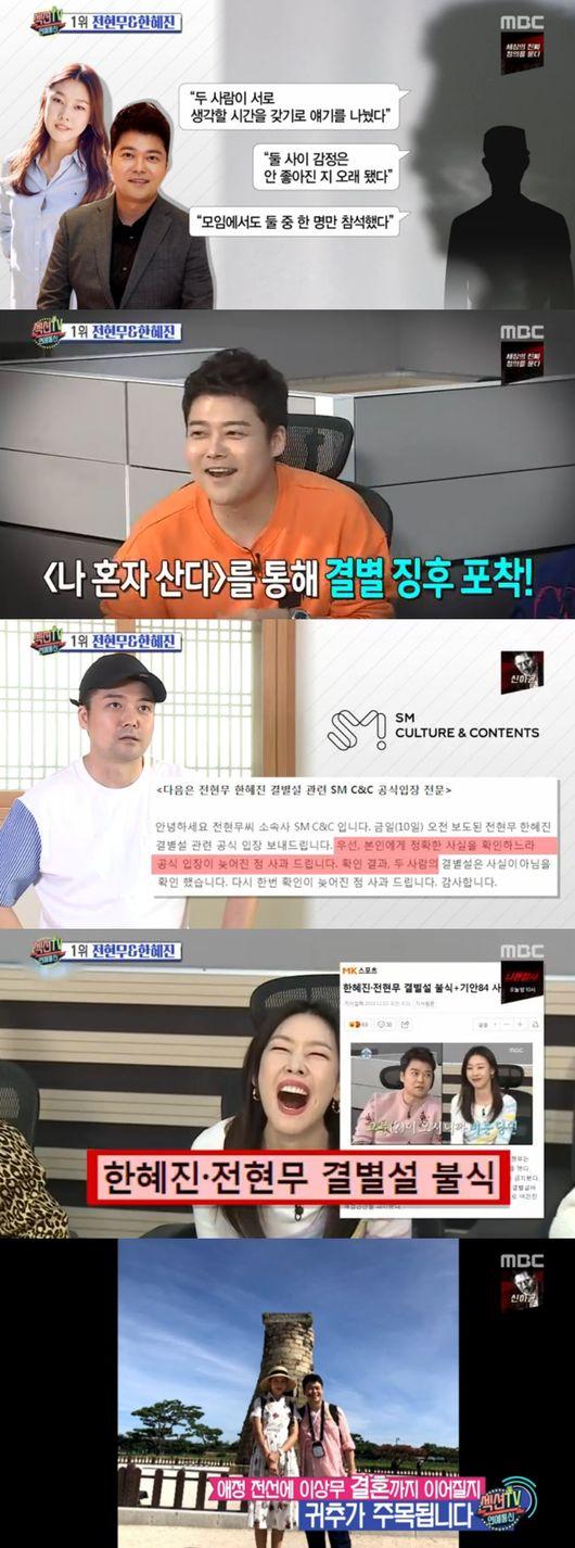 섹션TV 전현무X한혜진, 결별·결혼설 사실무근‥화제성 1호 커플[Oh!쎈 리뷰]