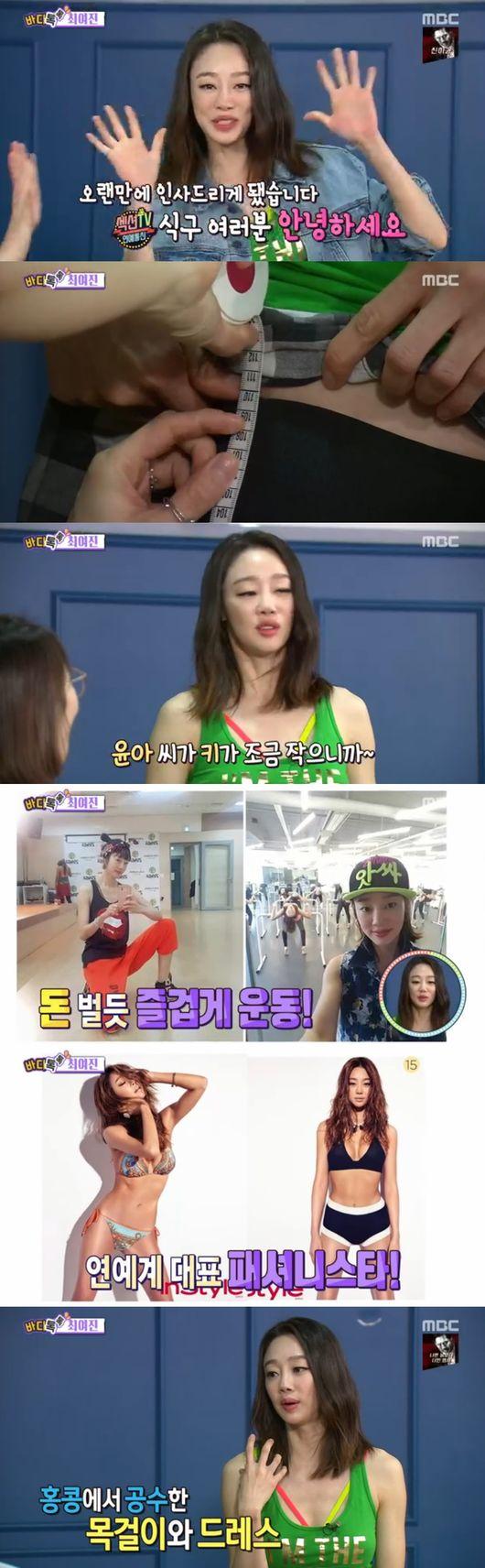 섹션TV 최여진, 다리길이만 110cm‥학다리 오윤아 이겼다 [Oh!쎈 리뷰]