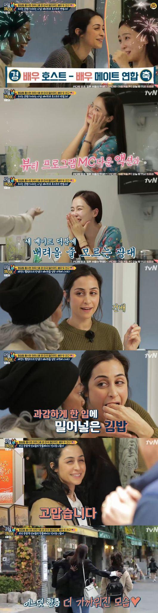 서울메이트2 홍수현, 美 여배우들과 인사동에서 흥 넘치는 시간[종합]