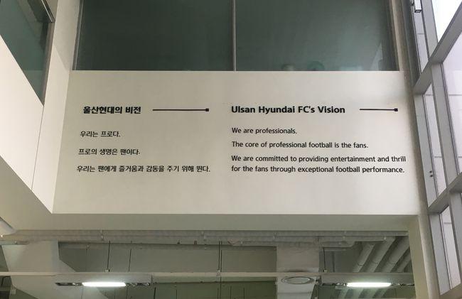 팬과 함께 하는 울산, 2018년 경기장 밖서 265회 만났다