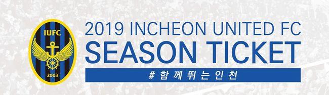 인천, 1월14일 정오부터'2019시즌권'판매 시작