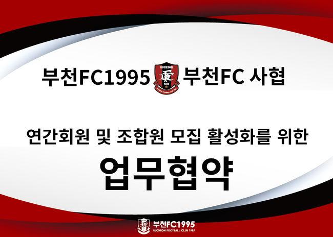 부천, 부천FC 사회적협동조합과 업무 협약 체결