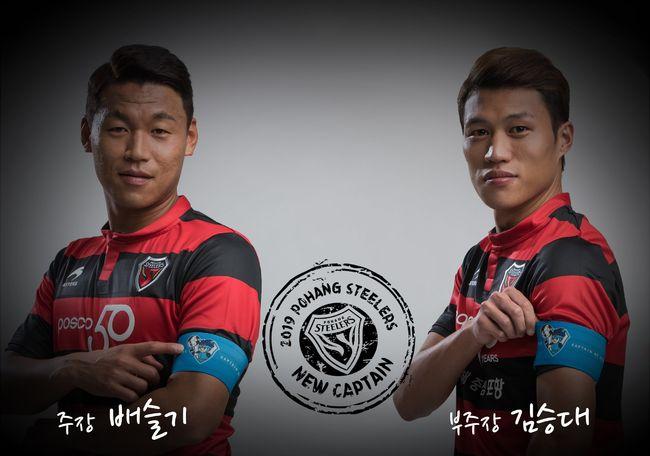포항, 새 시즌 주장-부주장에 배슬기-김승대 선임