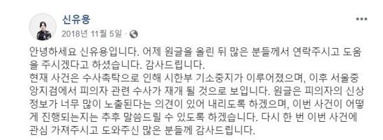 """전 유도선수 신유용, """"코치가 성폭행 및 합의 강요""""... 스포츠계 미투"""