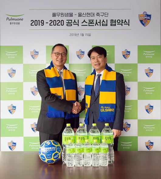 울산, 풀무원샘물과 2020년까지 후원 연장
