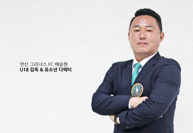 안산, 유소년 디렉터로 배승현 U18 감독 선임