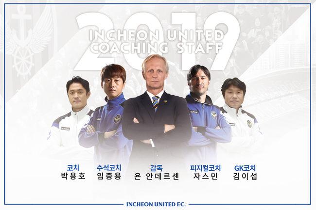 인천, 임중용 수석코치-박용호 코치 선임...안데르센 사단 완성