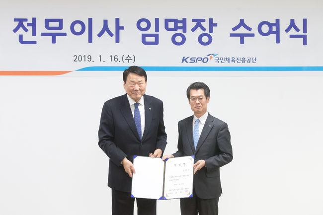 국민체육진흥공단, 김갑수 신임 전무이사 취임...임기 2년