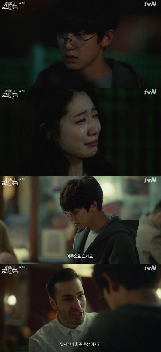 알함브라 실종됐던 찬열, 집으로 돌아왔다...박신혜 눈물