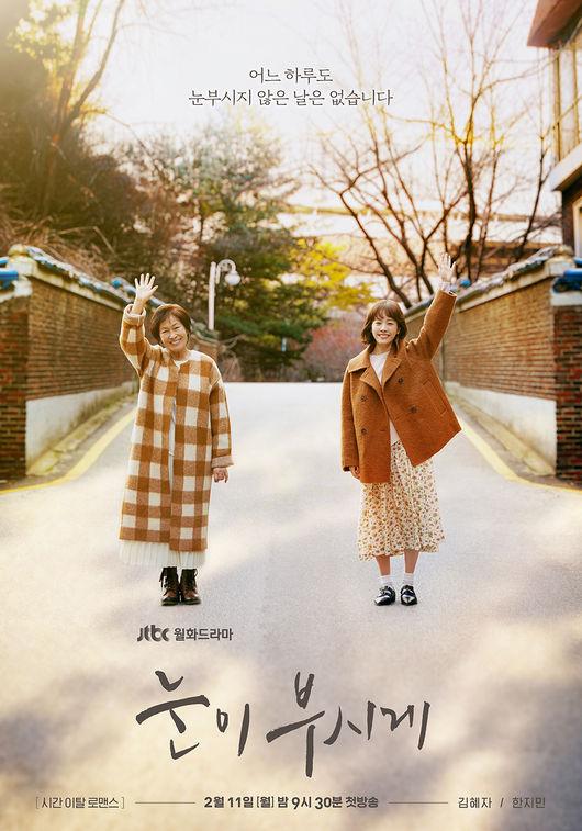 '눈이 부시게' 김혜자X한지민,눈부신 감성 자극 메인 포스터 공개[Oh!쎈 컷]