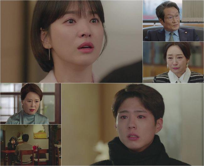 2회 남은 남자친구 송혜교♥박보검, 해피엔딩될까..마지막 관전포인트4