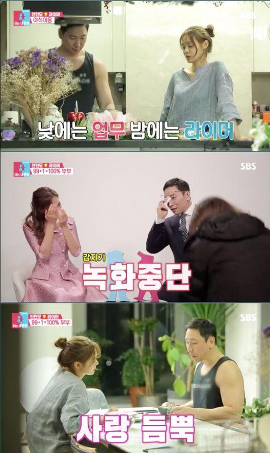 녹화중단까지..동상이몽 라이머♥안현모, 달라서 더 좋은 신혼부부 [Oh!쎈 레터]