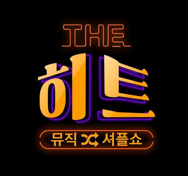 KBS 새 예능 더 히트, 송은이X김신영 MC 낙점..2월 8일 첫 방송 [공식입장]