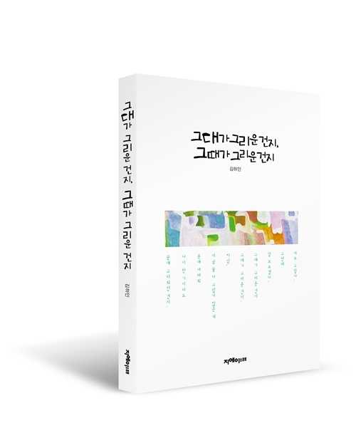 [새책] 소설가 김하인의 치유시집, 그대가 그리운건지, 그때가 그리운건지