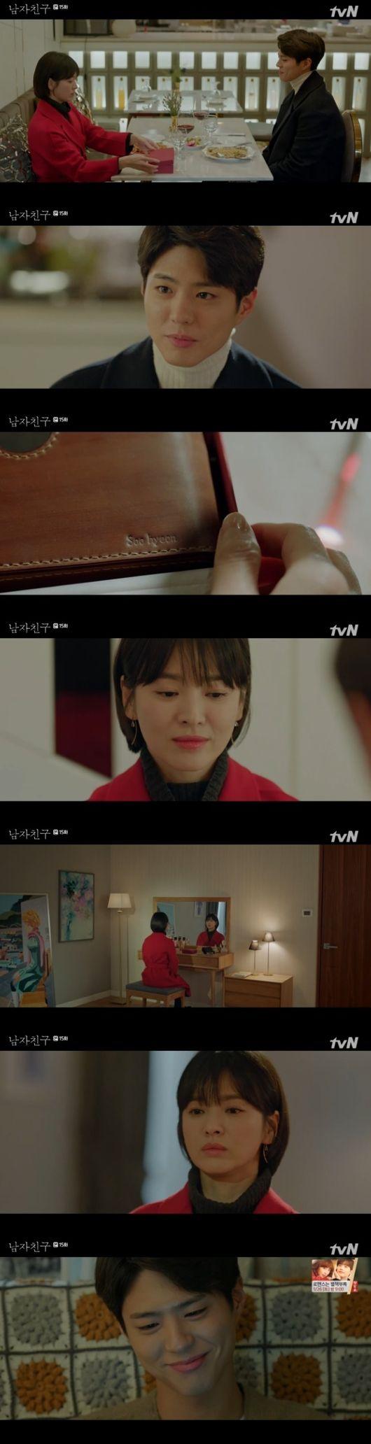 왜 날 버려..남자친구 박보검, 송혜교 이별통보 오열→사직서 작성 [종합]