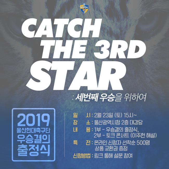 14년 만의 우승 향해 울산, 2019 시즌 출정식 개최