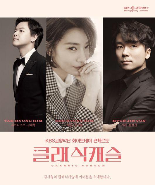 김서형, 티켓파워도 1인자..음악 코디 출격 '클래식 캐슬' 매진