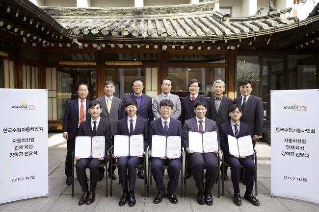 한국수입자동차협회, KAIDA 자동차산업 인재육성 장학금전달