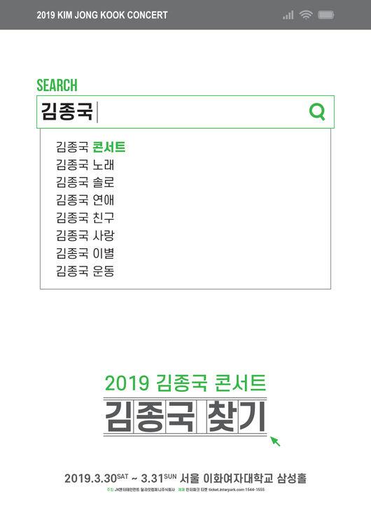 김종국, 9년 만에 단독 콘서트 김종국 찾기 개최 최고의 공연 [공식입장]