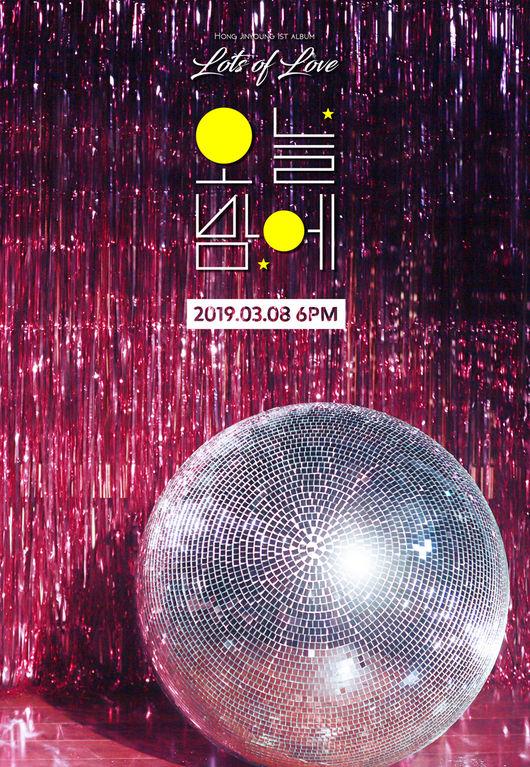 홍진영, 오늘 밤에 티저 이미지 공개...가요계 복고 열풍 예고 [Oh!쎈 컷]