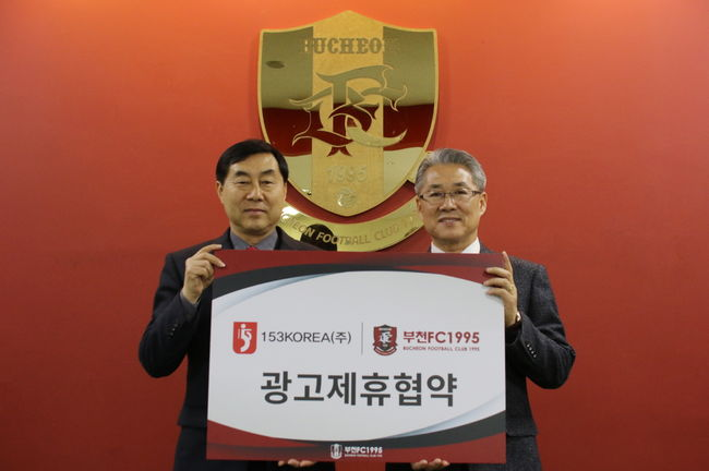 부천, 153KOREA와 2년 연속 후원 협약 체결