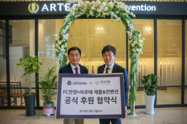 안양, 아르떼 채플&컨벤션과 공식 후원 협약 체결